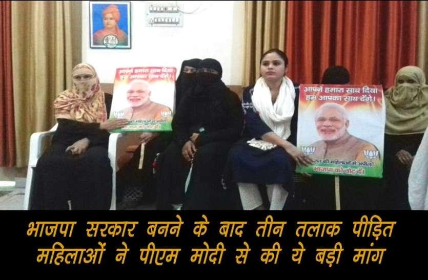 तलाक पीड़िताओं ने प्रधानमंत्री से की ऐसी मांग कि मौलवियों और मुस्लिमों के होश उड़ जाएंगे