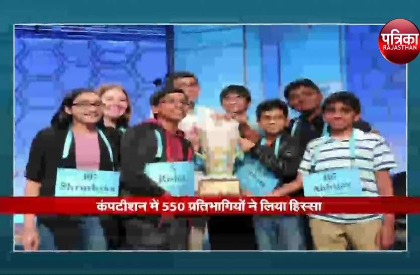 नेशनल स्पेलिंग बी कंपटीशन जीतने वालों में सात भारतीय