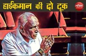 येदियुरप्पा को आलाकमान का निर्देश, कर्नाटक सरकार को अस्थिर करने वाली गतिविधि से दूर रहें