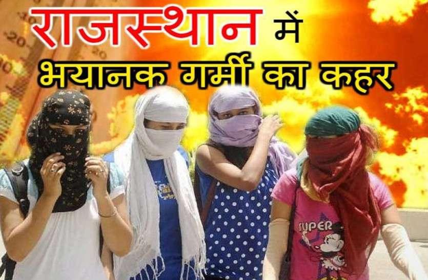 राजस्थान में नौतपा का थर्ड डिग्री टार्चर—गोदाम में रखा गुड तक पिघल गया,पारा 50 पार पहुंचा