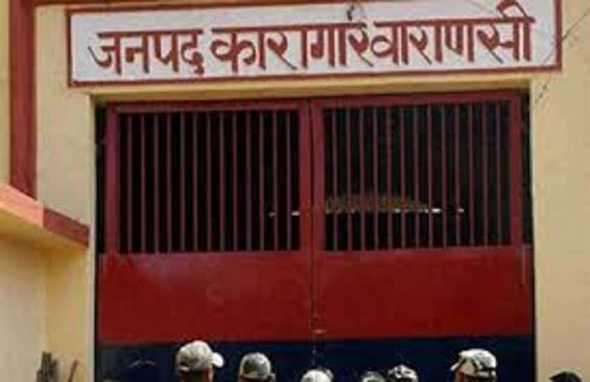 Banaras Jila Jail