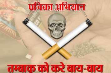 रैली में तम्बाकू सेवन के दुष्परिणामों के बारे में जानकारी दी