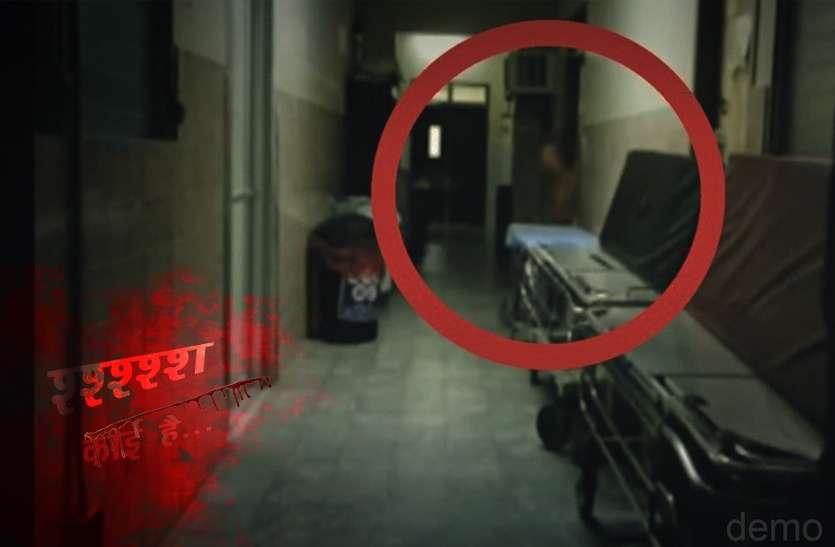 VIDEO: इस अस्पताल में है आत्मा, कांग्रेसियों ने लगाया हनुमान की फोटो, चल रहा तंत्र-मंत्र