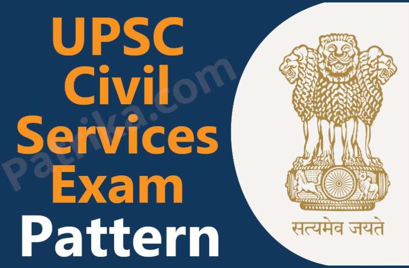 IAS Pre Exam 2019: ऐसे करें सिविल परीक्षा की तैयारी, पक्का होंगे पास