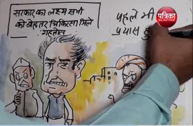सभी को उत्तम चिकित्सा सुविधा देने पर सीएम गहलोत को जनता का जवाब देखिए कार्टूनिस्ट लोकेन्द्र सिंह की नजर से