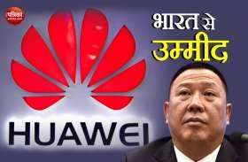 अमरीकी कार्रवाई के बाद भारत पर Huawei की नजर, क्या हो पाएगी नुकसान की भरपाई