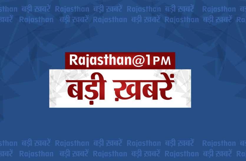 Rajasthan@1PM: मौसम विभाग ने 15 जिलों में जारी किया रेड अलर्ट, जानें अभी की 5 ताज़ा खबरें