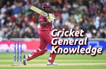 कितना जानते हैं आप क्रिकेट के बारे में, यहां से चैक करें अपना ज्ञान