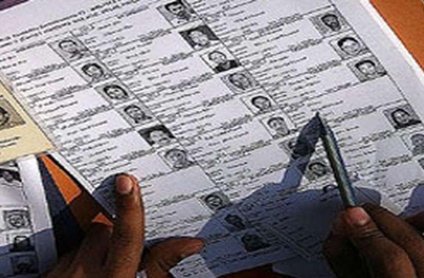 कैसे कटा मतदाता सूची से नाम.. दोषियों पर हो कार्रवाई