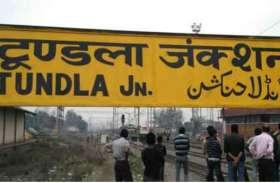 VIDEO: फिरोजाबाद जिले के इस स्टेशन पर बनेंगे दो नए प्लेटफार्म, बढ़ जाएगी ट्रेनों की संख्या
