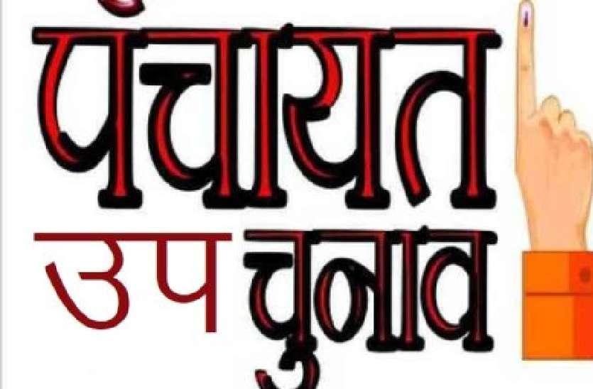 Panchayat By election