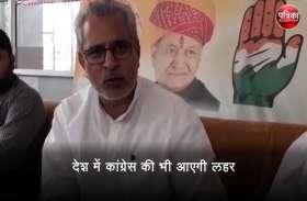 Loksabha Election Result के दस दिन बाद कांग्रेस विधायक ने कह दी ऐसी बात, फिर गर्माई सियासत