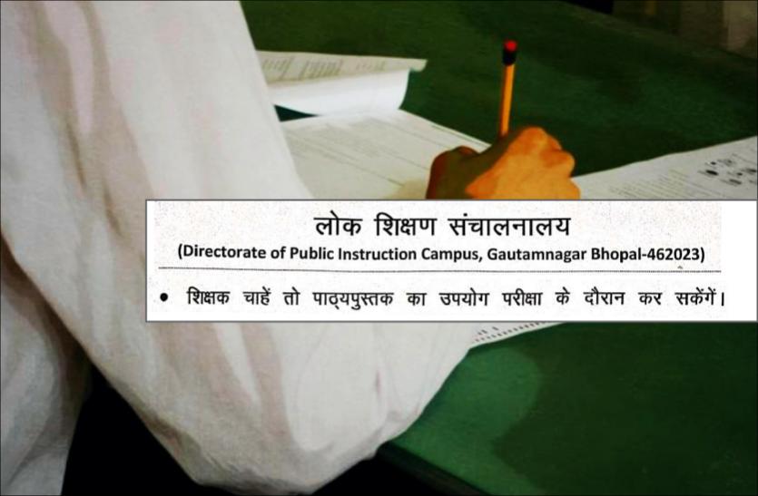 मध्यप्रदेश में सरकार ने शिक्षकों को दी नकल की 'छूट', परीक्षा के दौरान ला सकेंगे एक किताब