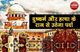 मुजफ्फरपुर शेल्टर होम केस: SC का आदेश, 3 महीने में जांच पूरी करे CBI