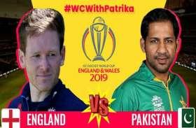 विश्व कप क्रिकेट 2019 : पाकिस्तानी बल्लेबाज लौटे फॉर्म में, इंग्लैंड को दिया जीत के लिए 349 रनों का लक्ष्य