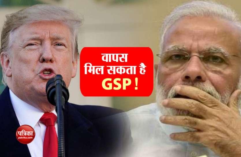 ट्रंप सरकार से भारत को हैं उम्मीदें, वापस मिल सकता है GSP दर्जा