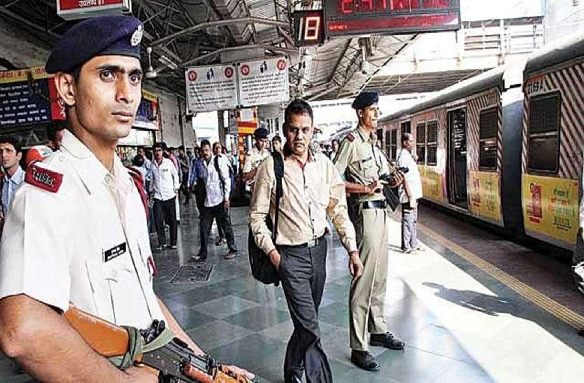 रेलवे पुलिस को गोद में मिलेगी रेलगाडिय़ां, अगर हुई कोई घटना तो पूरी जिम्मेदारी होगी अफसर की