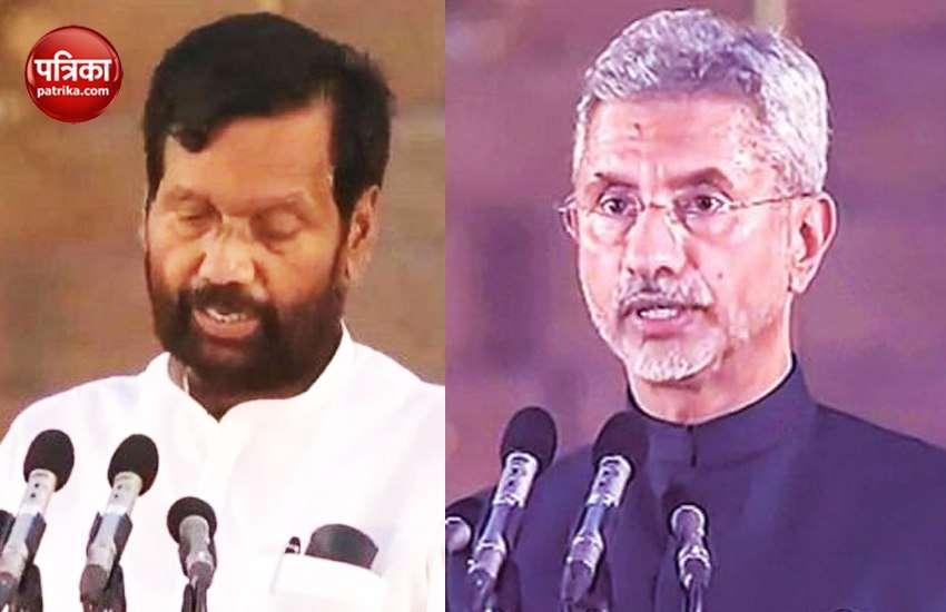 ram vilash paswan and jaishankar