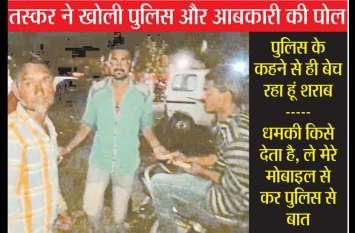 खुलासा: कोटा पुलिस ही बिकवाती है अवैध शराब, होम डिलीवरी से लेकर घर में बिठाकर पिलाने की देती है सुविधा