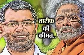 PM मोदी की तारीफ करना कांग्रेस नेता को पड़ा भारी, पार्टी ने किया निलंबित