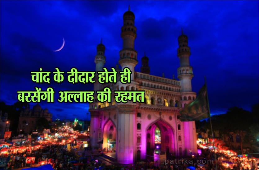 ईद 2019 : चांद के दीदार होते ही ईद पर ऐसे बरसती है अल्लाह की रहमत, पढ़ें पूरी खबर