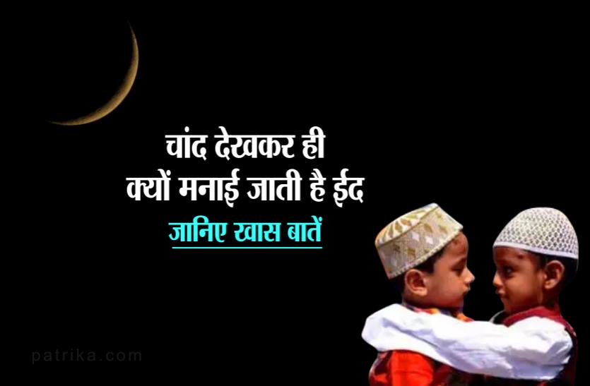 चांद देखकर ही क्यों मनाई जाती है ईद, जानिए ईद उल फित्र से जुड़ी ये खास बातें