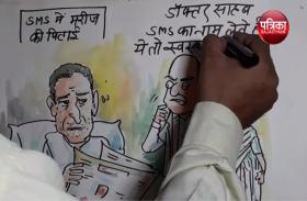 डॉक्टर के मरीज को पीटने पर प्रतिक्रिया, देखिए कार्टूनिस्ट लोकेन्द्र सिंह की नजर से
