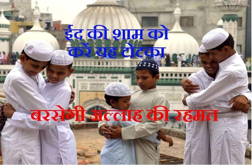 eid ka chand news