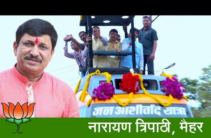 भाजपा में अंतर्कलह: मैहर विधायक बोले- मानसिक संतुलन खो बैठे हैं सांसद, जनता ने उन्हें नहीं, मोदी को वोट दिया