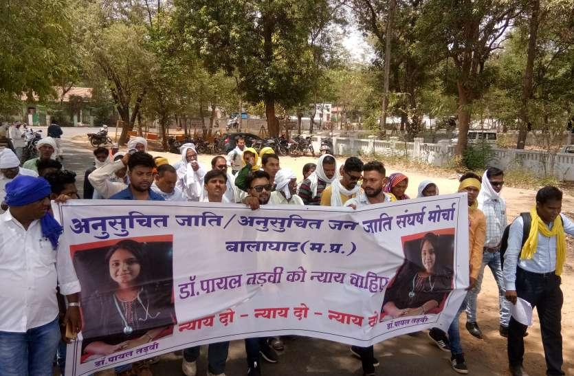 एससी/एसटी पर हो रहे अत्याचार के खिलाफ रैली निकाल किया प्रदर्शन