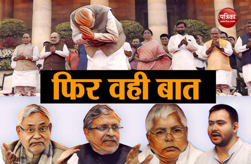 BJP-JDU में गतिरोध से RJD को मिल गया चुनावी सदमे से उबरने का मौका?
