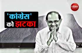 महाराष्ट्र कांग्रेस में टूटः राधाकृष्ण विखे पाटिल ने छोड़ी पार्टी, जल्द भाजपा में होंगे शामिल!