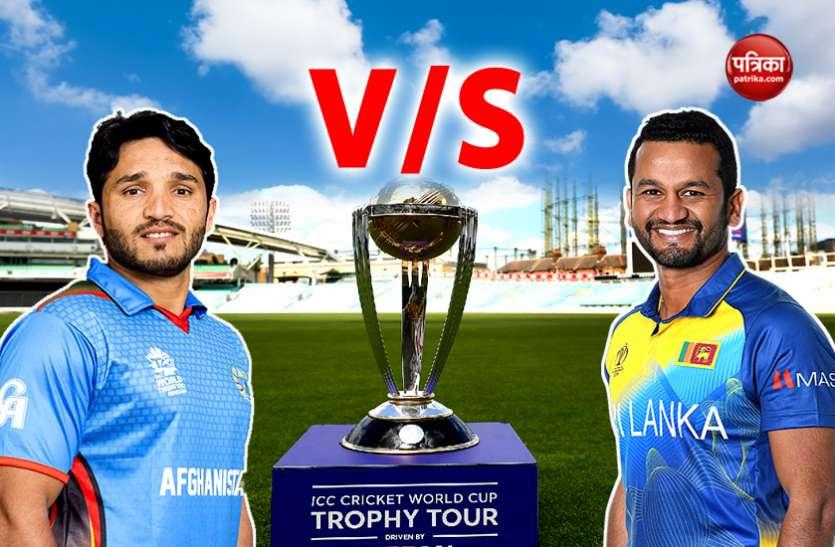 वर्ल्ड कप 2019: श्रीलंका की भिड़ंत अफगानिस्तान से, दोनों टीमों को है पहली जीत की तलाश
