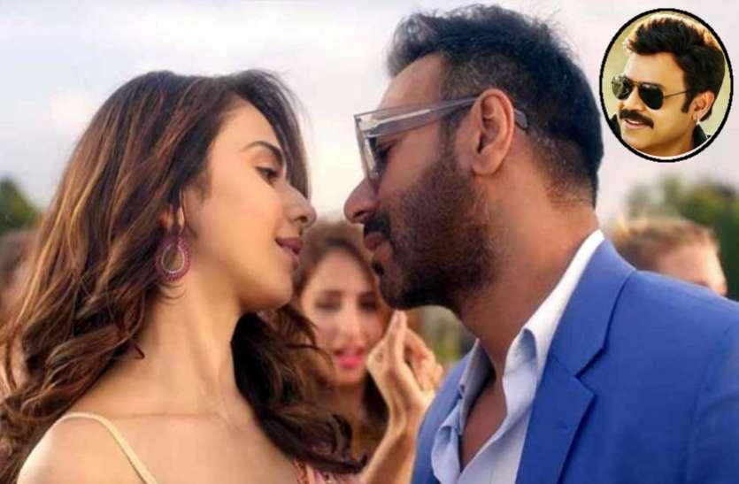 अजय देवगन की फिल्म 'दे दे प्यार दे' का बनने जा रहा है तेलुगू रीमेक, ये साउथ एक्टर निभाएगा उनका रोल