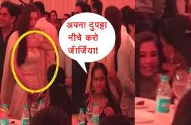 अरबाज की गर्लफ्रेंड ने पार्टी में पहने ऐसे कपड़े, बहन अर्पिता ने धीरे से कहा- दुपट्टा नीचे करो जॅार्जिया