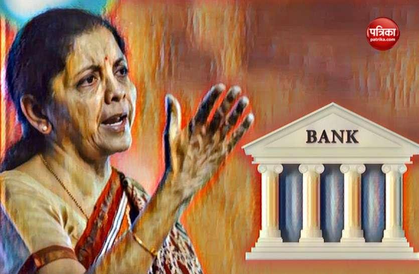 सरकारी बैंकों को संजीवनी देंगी नई वित्त मंत्री, बजट में 40 हजार करोड़ देने की कर सकती हैं घोषणा