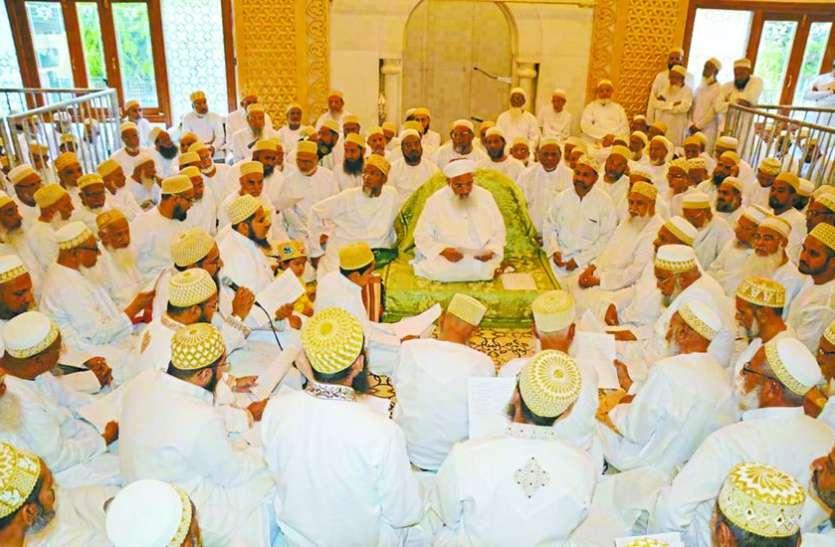 बोहरा समाज ने आज मनाई ईद