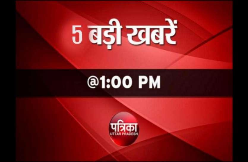 Patrika News @1pm: गुजरात के बाद यूपी में सत्ता के नशे में चूर विधायक ने की धिनौनी हरकत, एक Click में जानिए आज की पांच बड़ी खबरें