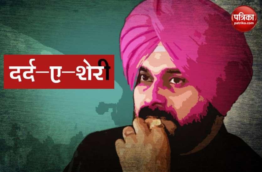 शायराना अंदाज में झलका पंजाब के मंत्री नवजोत सिंह सिद्धू का दर्द, शेरी ने ठोके 'शेर'