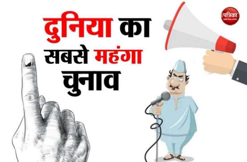 भारत में लड़ा गया दुनिया का सबसे महंगा चुनाव, अमरीकी राष्ट्रपति चुनाव को भी पछाड़ा