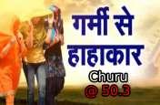 राजस्थान में भीषण गर्मी का कहर, 50.3 डिग्री के साथ दुनिया का सबसे गर्म शहर चूरू, ये जिले भी शामिल