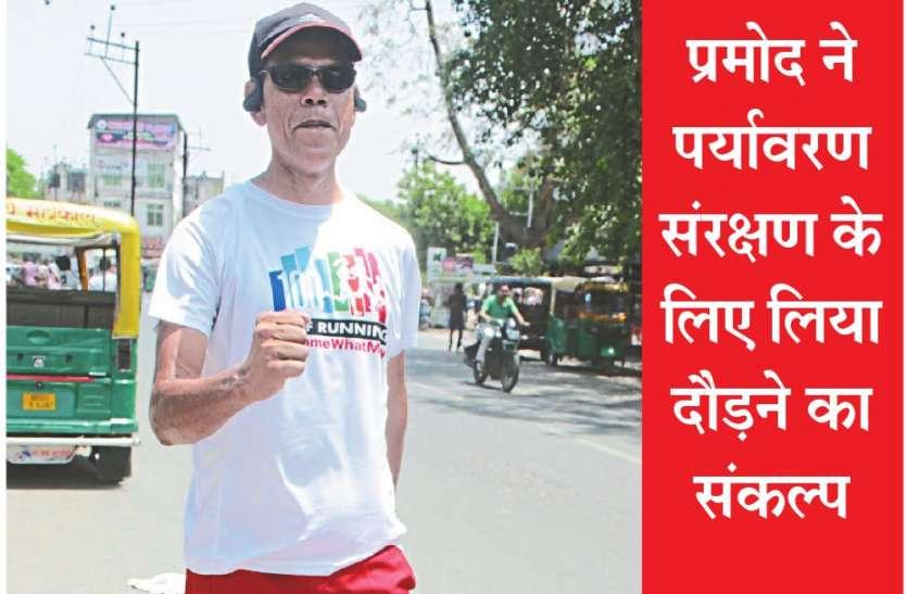 पर्यावरण संरक्षण के लिए एक हजार किमी तक दौड़ लगाने का लक्ष्य