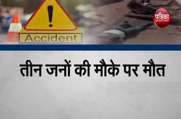 बिहार: खगड़िया में बाइक सवारों को ट्रक ने रौंदा, तीन की मौत