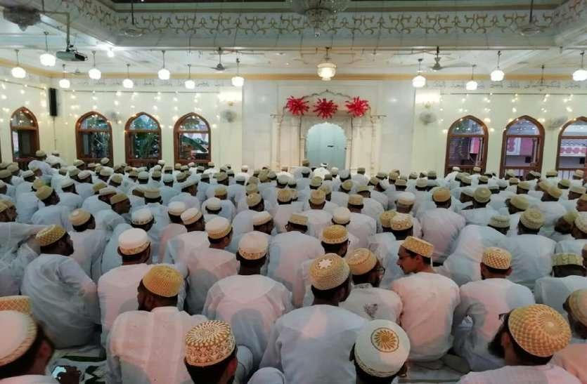 बोहरा समाज की ईद : खुदा की इबादत में झुके हजारों सिर, फिर मनाई खुशियां...
