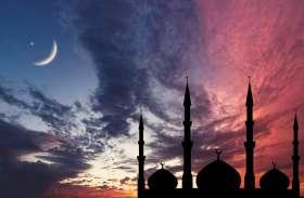 ईद के चांद का हुआ दीदार, आज देशभर में शुरू हुआ ईद-उल-फितर का जश्न