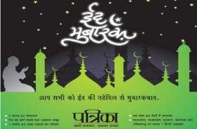 Eid Mubarak 2019: चांद के हो गए दीदार, कठोर तप के बाद अब ईद का उल्लास...