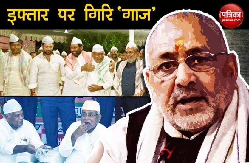 दावत-ए-इफ्तार पर गिरिराज वाणी, 'नवरात्रि पे फलाहार का भी आयोजन करें नेता'