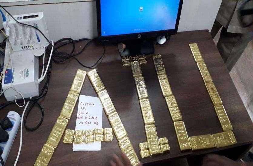 एयरपोर्ट पर सोना तस्करी का पर्दाफाश, 24 किलो सोना जब्त
