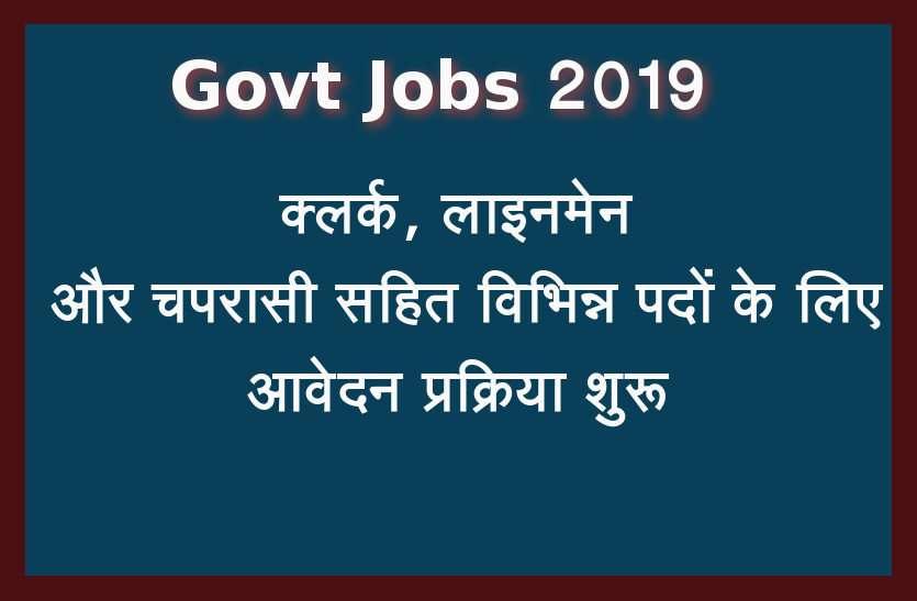 Govt Jobs 2019 : क्लर्क, लाइनमेन और चपरासी सहित विभिन्न पदों पर भर्ती प्रक्रिया शुरू, जल्द करें आवेदन