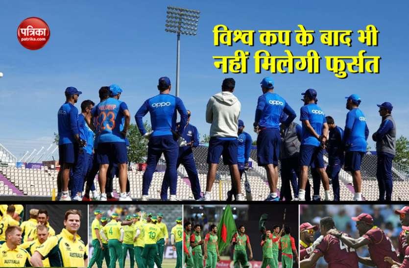 विश्व कप के बाद टीम इंडिया को नहीं मिलेगी फुर्सत, मार्च 2020 तक 5 टीमें आएंगी भारत दौरे पर